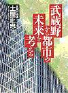 武蔵野から都市の未来を考える
