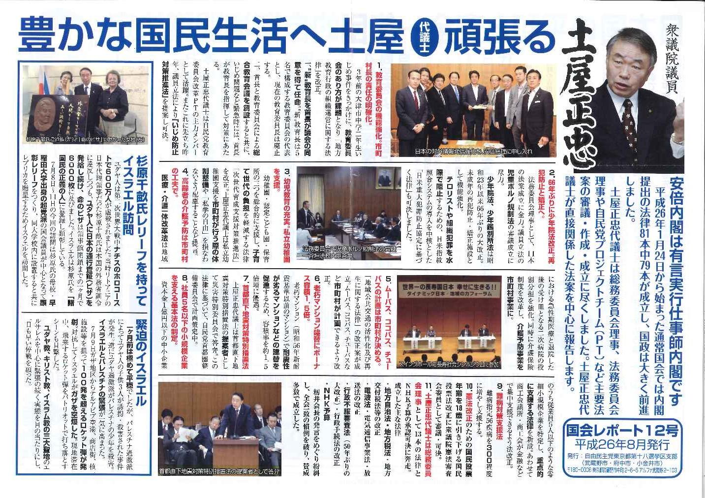 国会レポート12号(平成26年8月発行)の画像