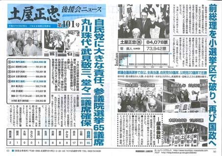 後援会報101号 平成25年8月6日発行の画像