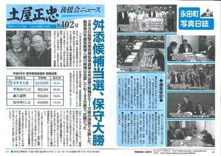 後援会報102号 平成26年3月24日発行の画像