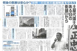 後援会報96号 平成20年8月6日発行の画像