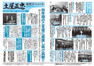 後援会報97号 平成21年8月3日発行の画像