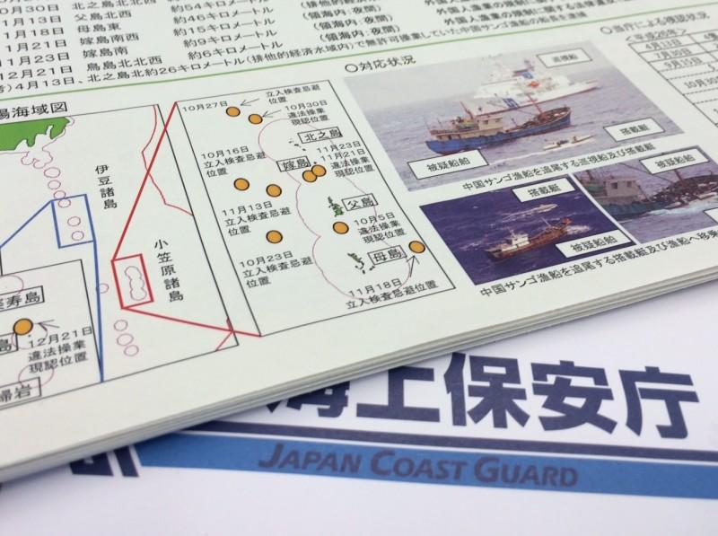 「中国漁船が小笠原海域から撤退した要因は海保の取締強化、日中外相会議での申入れ、罰金の大幅アップ-佐藤海上保安庁長官」の画像