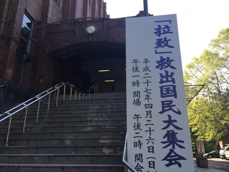 「拉致問題に関心を寄せてくれる国民は大勢います。解決すれば大きな希望となるでしょう-横田早紀江さん。国民大集会にて。」の画像