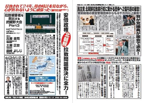 自民党武蔵野総支部『紫草』 平成27年4月発行の画像