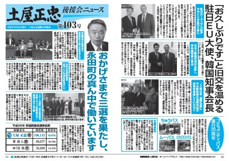 後援会報103号 平成27年8月3日発行の画像