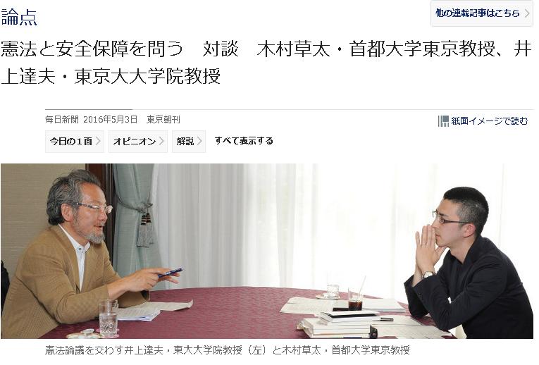 「憲法9条のおかげで戦後日本は平和国家になったという護憲法の主張は欺瞞~井上達夫東大大学院教授 5月3日毎日新聞オピニオン」の画像