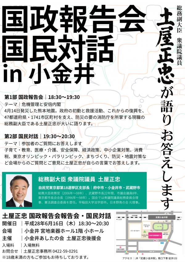 国政報告会・国民対話in小金井を開催しますの画像