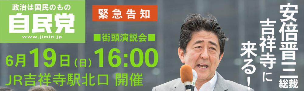 安倍晋三総裁 街頭演説会を吉祥寺で開催しますの画像
