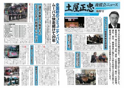 後援会報臨時号 平成27年11月26日発行の画像