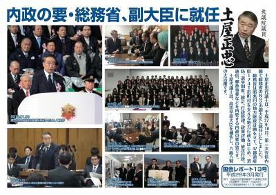 国会レポート13号 | 平成28年3月発行の画像