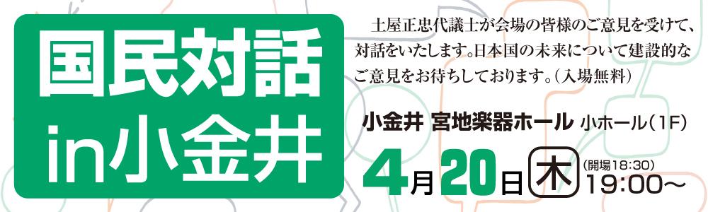 4月20日(木) 2017年春・国民対話in小金井を開催しますの画像