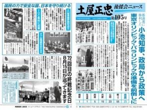 後援会報105号 平成29年8月10日発行の画像