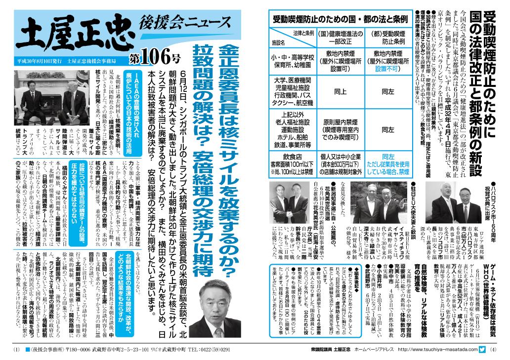 後援会報106号 平成30年8月10日発行の画像