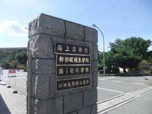 旧海軍兵学校、現在は自衛隊幹部学校